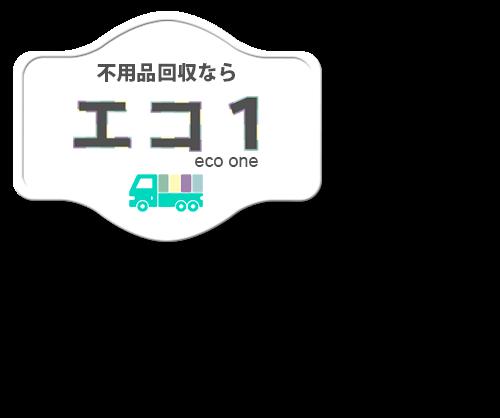 不用品回収・処分なら熊本エコ1