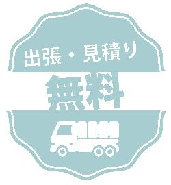 熊本県内は不用品を無料出張