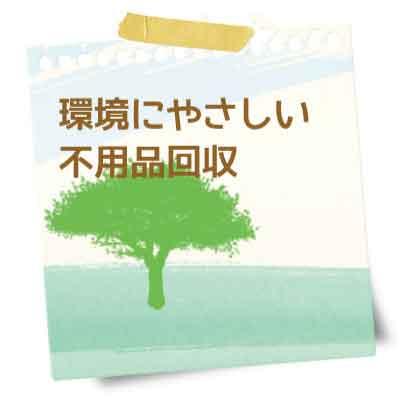 環境にやさしい不用品回収