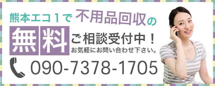 熊本エコ1で不用品回収の無料相談受付中