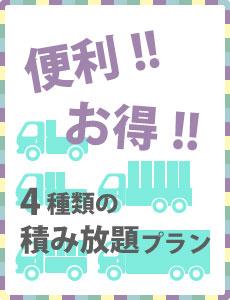 4種類のトラックパックプラン