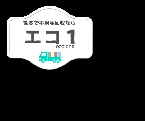 熊本で不用品回収なら熊本エコ1