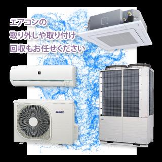 エアコンやエアコン室外機、業務用エアコンや業務用エアコン室外機など、エアコンの回収、取り外し、取り付けはお任せください。
