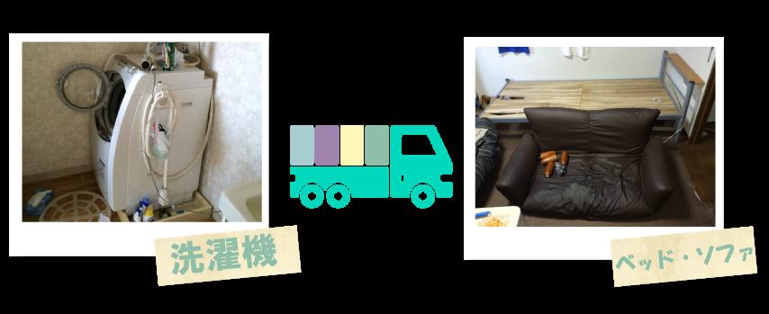 粗大熊本県八代市での洗濯機・ベッド・ソファの粗大ごみ回収でした