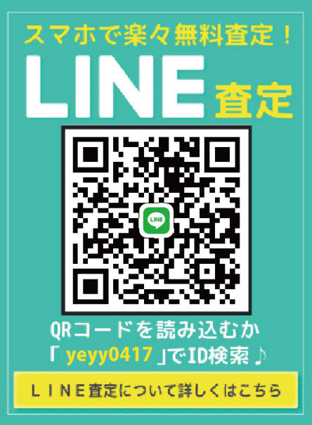 スマホで簡単LINE査定!